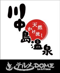 川中島温泉テルメDOME〔公式〕