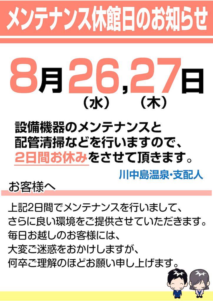 メンテナンス休館日のお知らせ2020.8.26.27のサムネイル