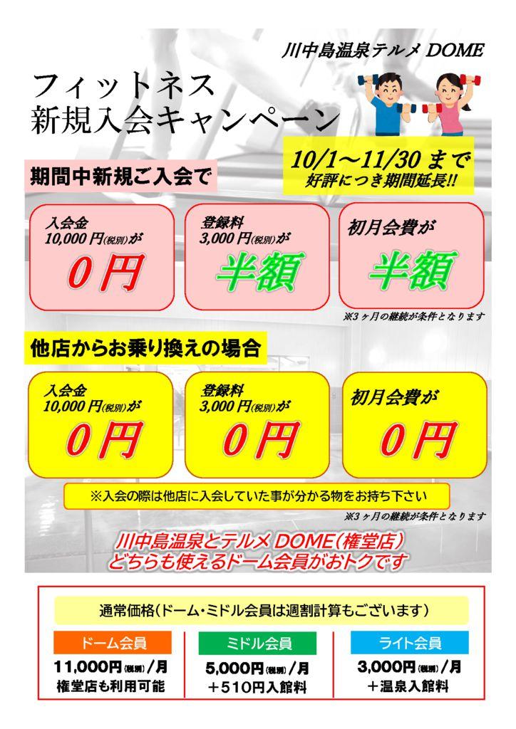 入会キャンペーン延長のサムネイル
