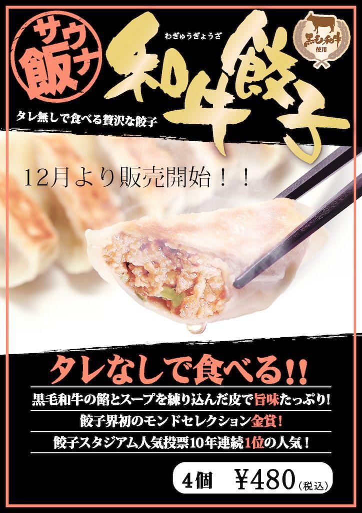 和牛餃子POP_4個480円のサムネイル