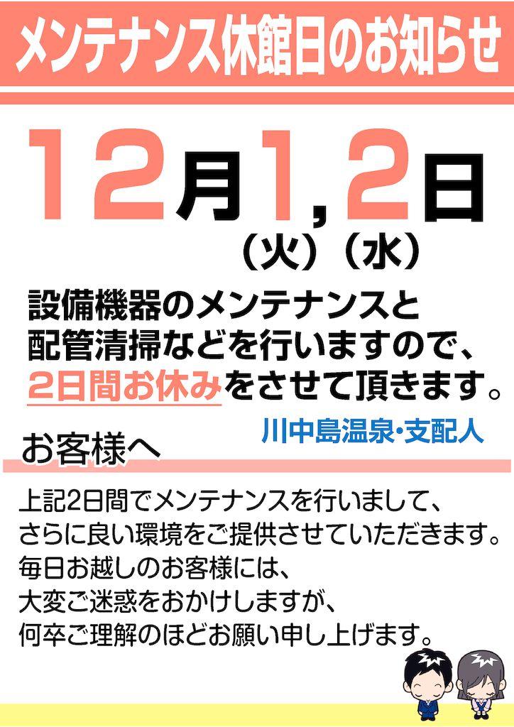 メンテナンス休館日のお知らせ2020.12月1・2日のサムネイル