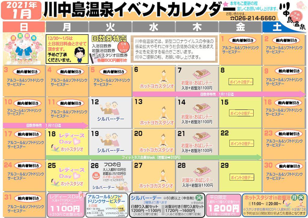 イベントカレンダー2021.1のサムネイル