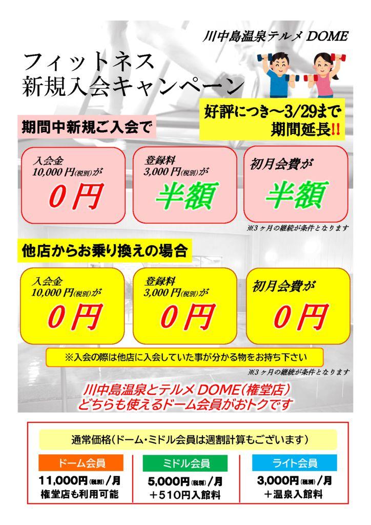 入会キャンペーン延長3月のサムネイル