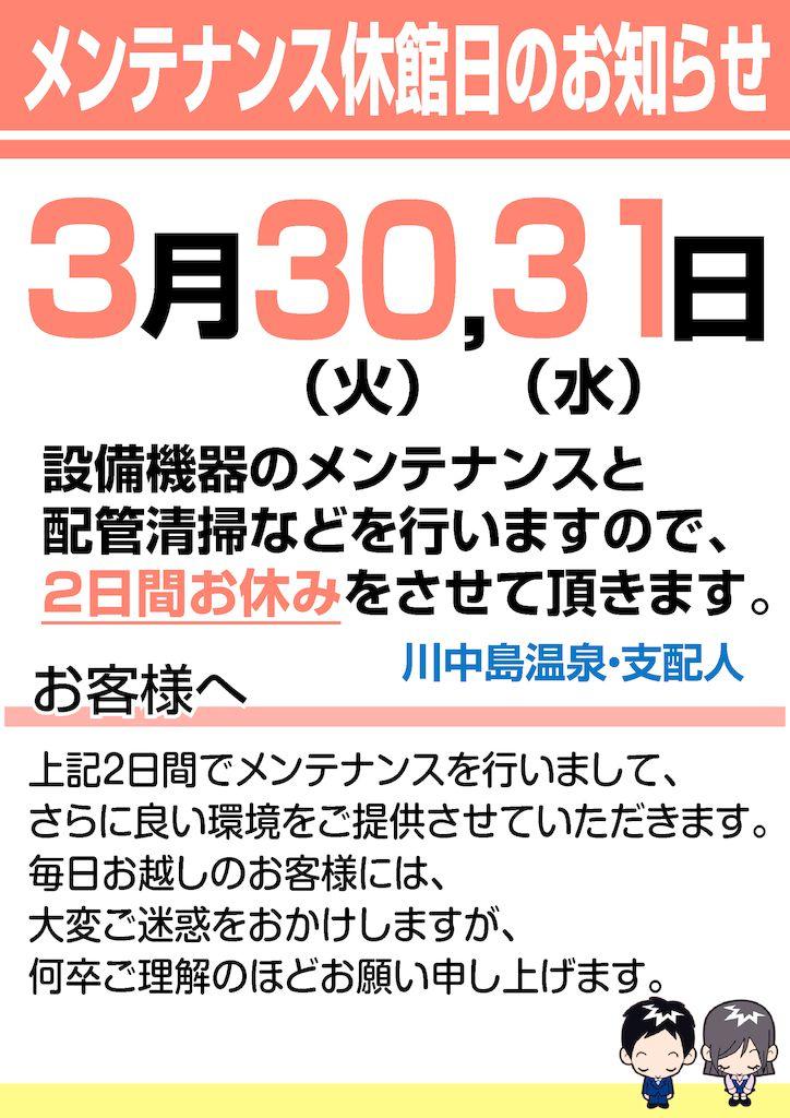 メンテナンス休館日のお知らせ2021.3月30・31日のサムネイル