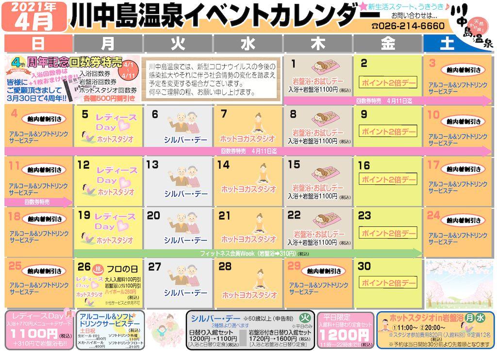 イベントカレンダー2021.4のサムネイル