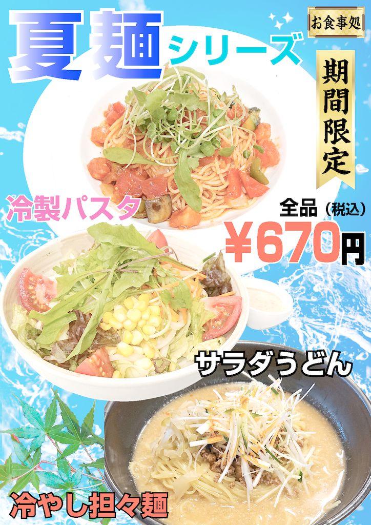 夏麺のサムネイル