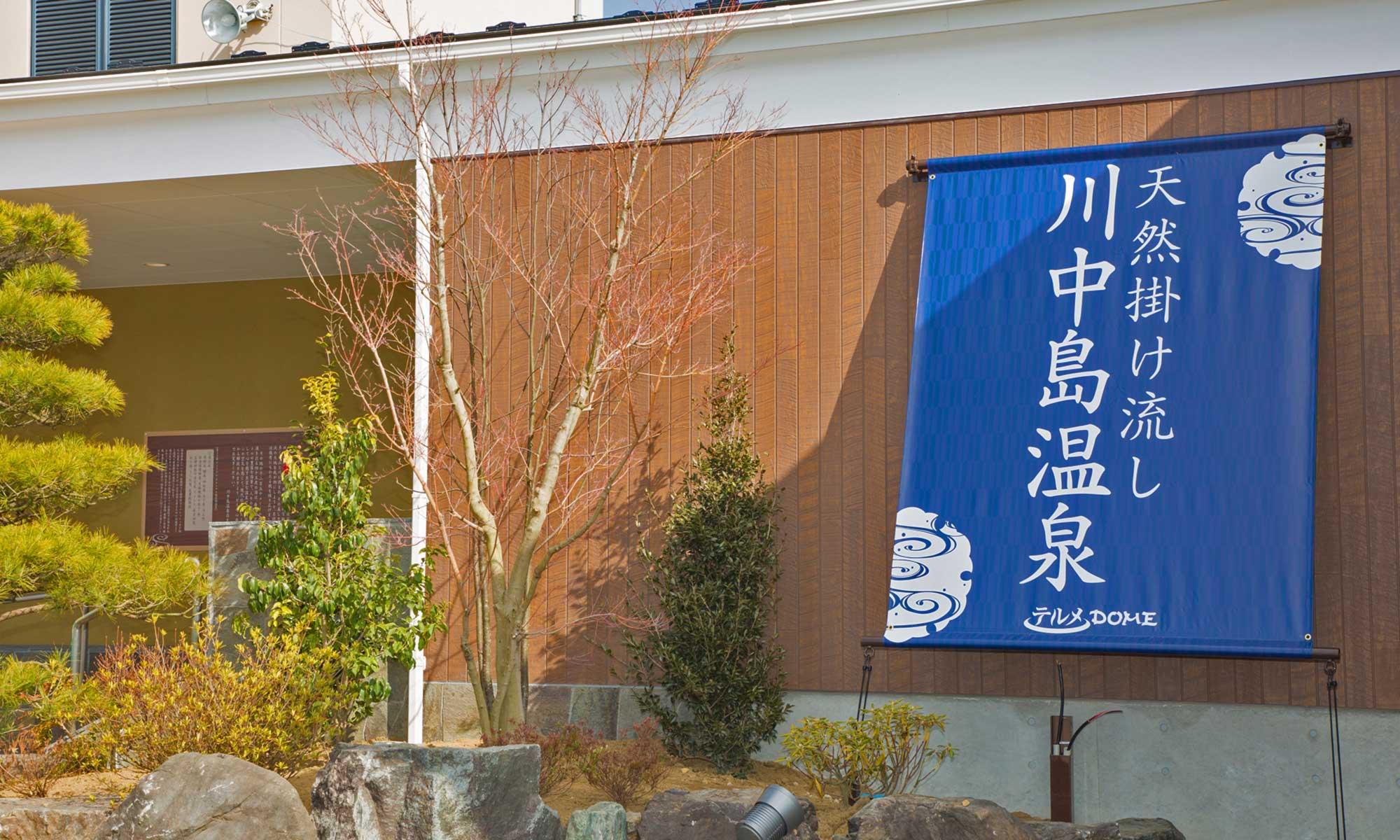 川中島温泉外観